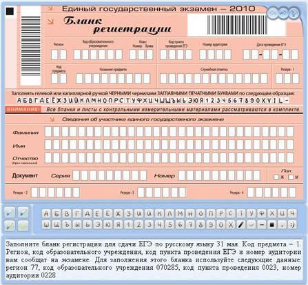 пример заполнения бланков по егэ по русскому языку - фото 5